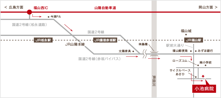広島方面からのお越しの方(福山西ICで降りた場合)